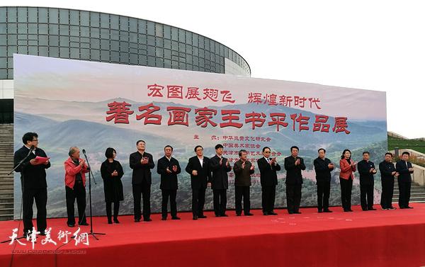 """""""宏图展翅飞,辉煌新时代——著名画家王书平作品展""""10月28日在迁安博物馆开幕。"""