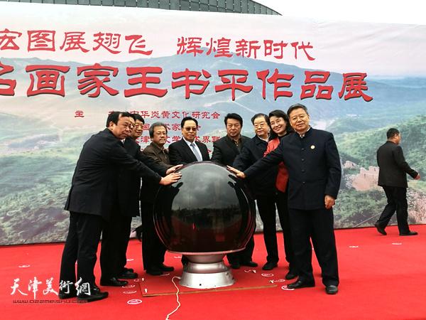 徐光春、覃志刚、冯远、卢晓光、黎昌晋、万镜明等为王书平作品展启幕。