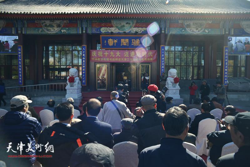 """""""庆祝十九大 迈进新时代书画展""""暨书画频道天津新闻中心两周年庆典举行。"""