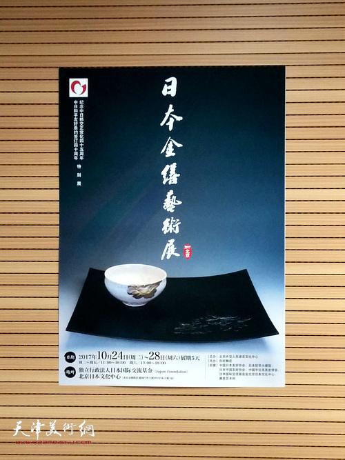 """书法家唐曼清为""""日本金缮艺术展""""题字。"""