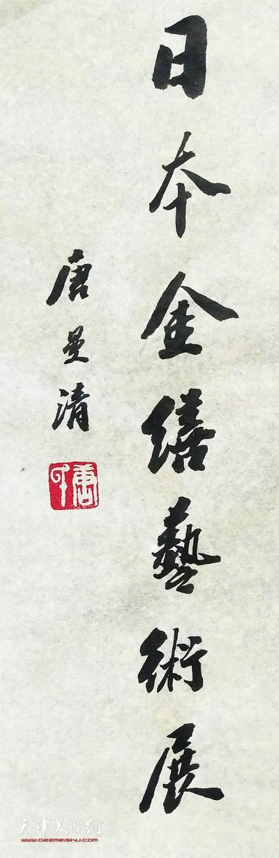 """书法家唐曼清为""""日本金缮艺术展""""题字原件。"""