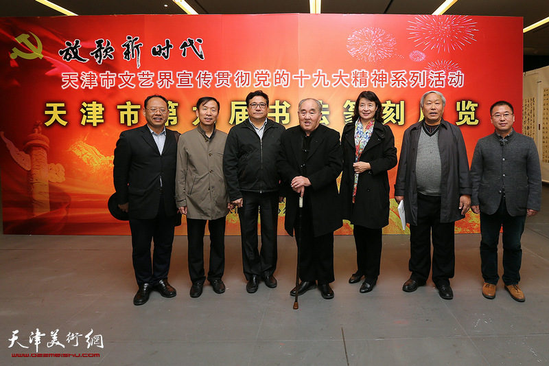 天津市第九届书法篆刻展