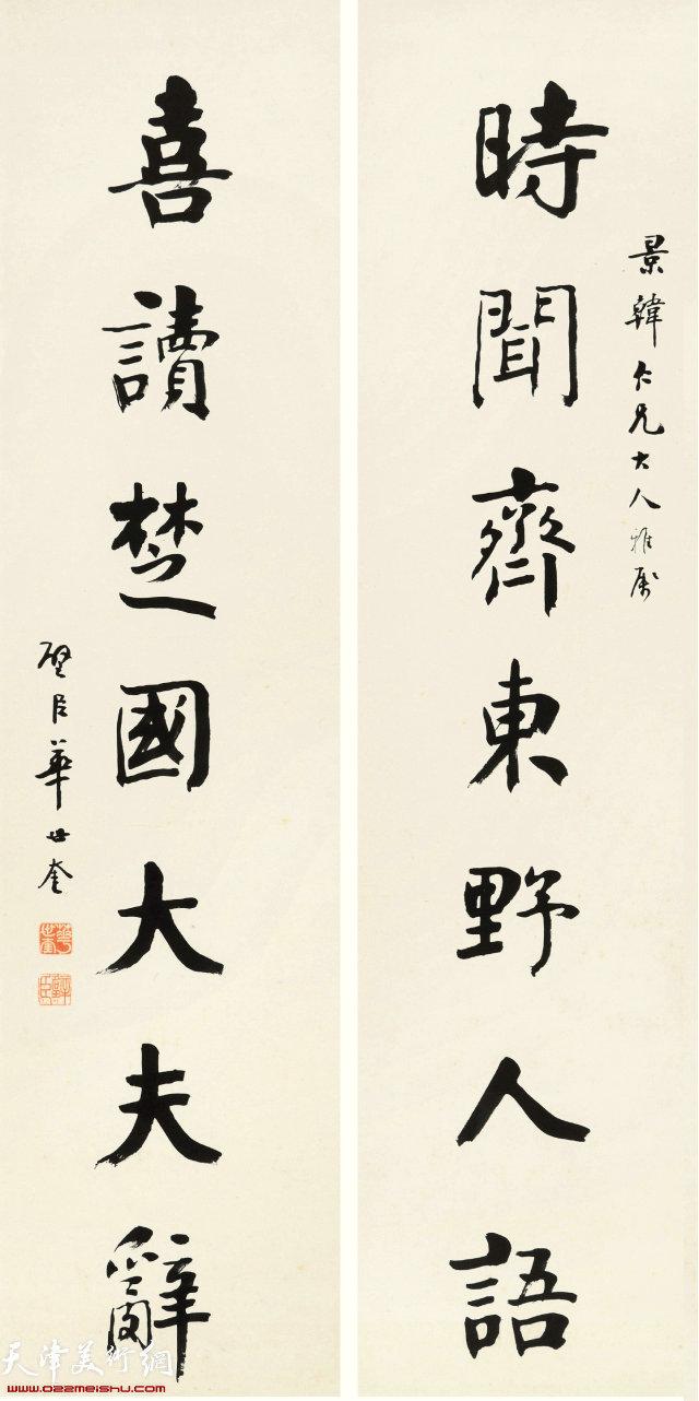 《晗墨华章 乾宁文化》华世奎先生的书法作品欣赏