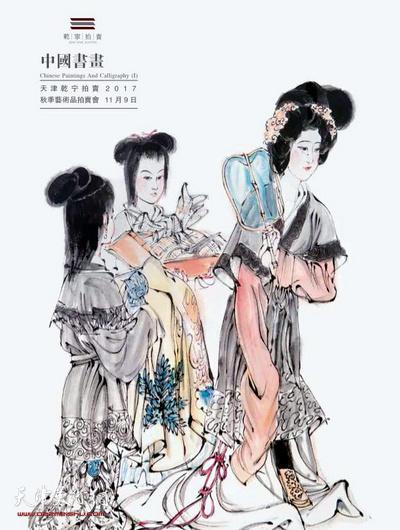 天津乾宁2017秋季艺术品拍卖会