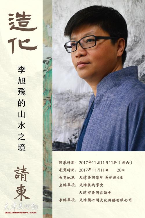 造化一李旭飞的山水之境国画展11月11日将在天津美院开幕
