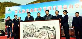 天津美术学院向蓟州区捐赠李旭飞作品《盘山图》