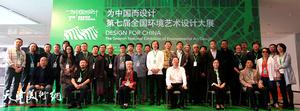 天津城建大学教授纪伟在全国环境艺术设计大展获奖
