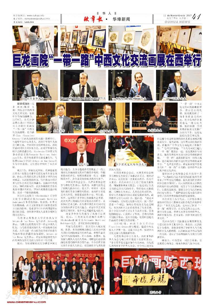 """当地华文报纸大篇幅报道""""一带一路""""中西文化交流画展的消息。"""