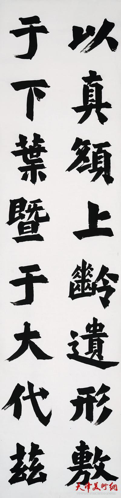 王树秋书法作品