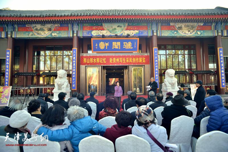 """""""那山那水那记忆-天津画家贵州写生采风创作展""""今天(11月24日)上午在水上公园雅闳轩开幕。"""