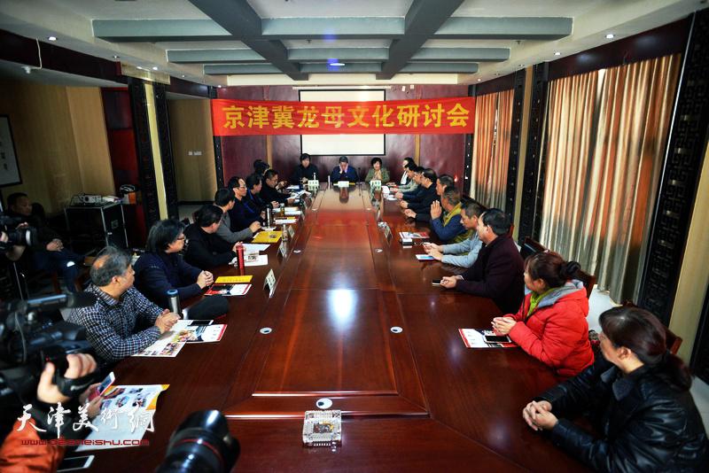京津冀龙母文化研讨会11月23日在井陉西湖大酒店会议室召开。