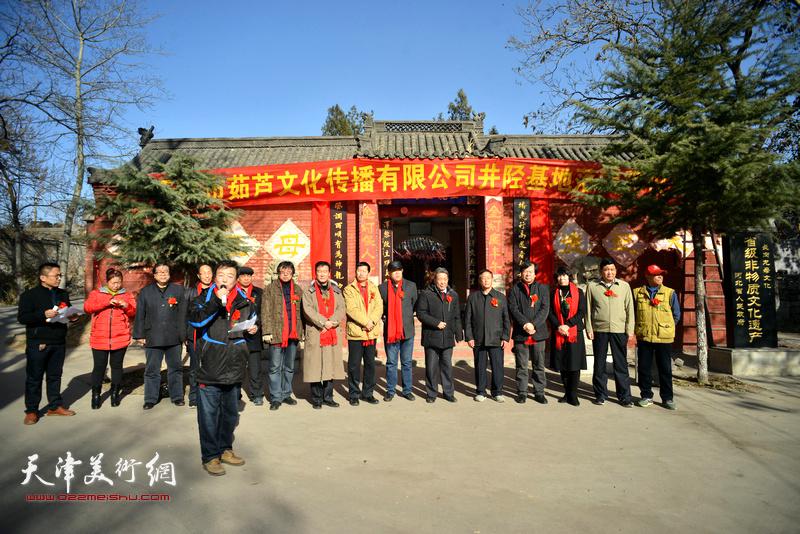 天津茹芦文化传播有限公司井陉长岗基地落成揭牌仪式11月23日在长岗村龙母庙举行。