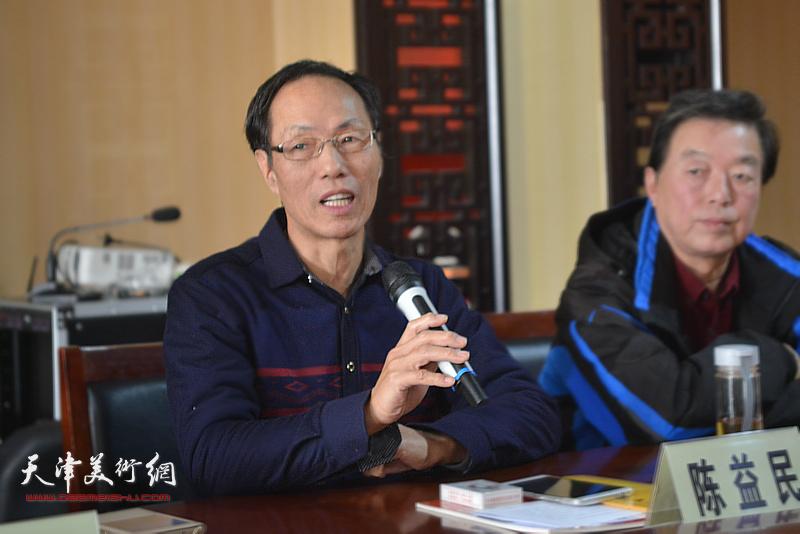 天津市国学研究会副会长陈益民发言。
