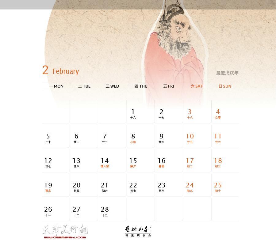张佩钢2018戊戌年台历