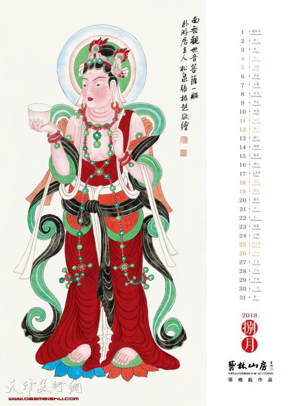 张根起2018农历戊戌年挂历