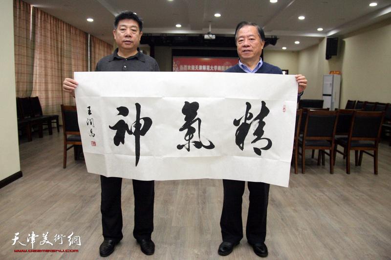 天津师大书画院走进金带福路文化中心