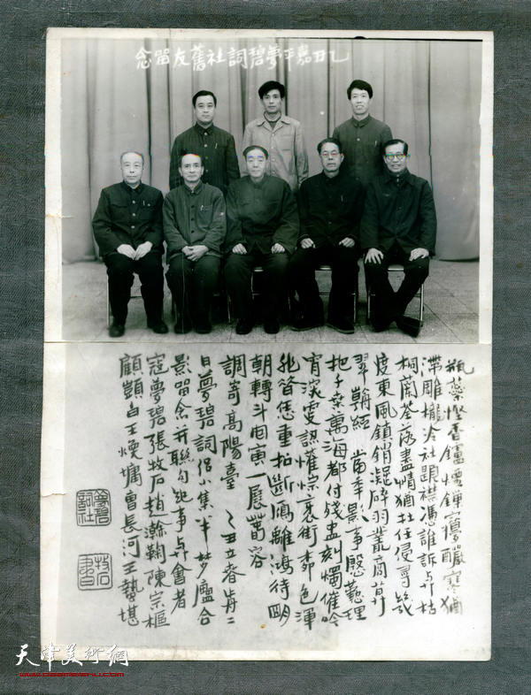 梦碧词社合影留念,后排左一为王焕墉先生