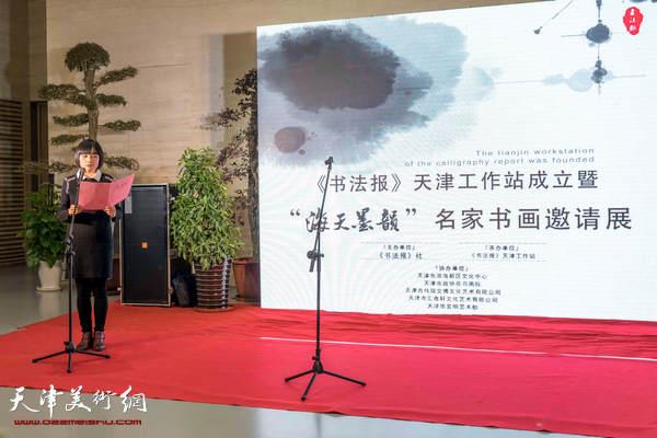 《书法报》天津工作站