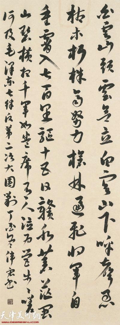 孙伟宏书法:渔家傲 反第二次大围剿