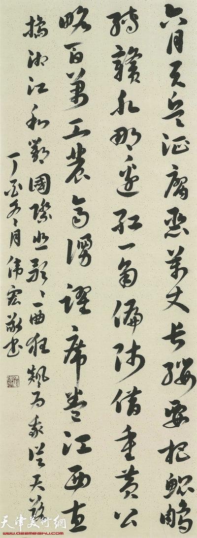 孙伟宏书法:蝶恋花 从汀州向长沙