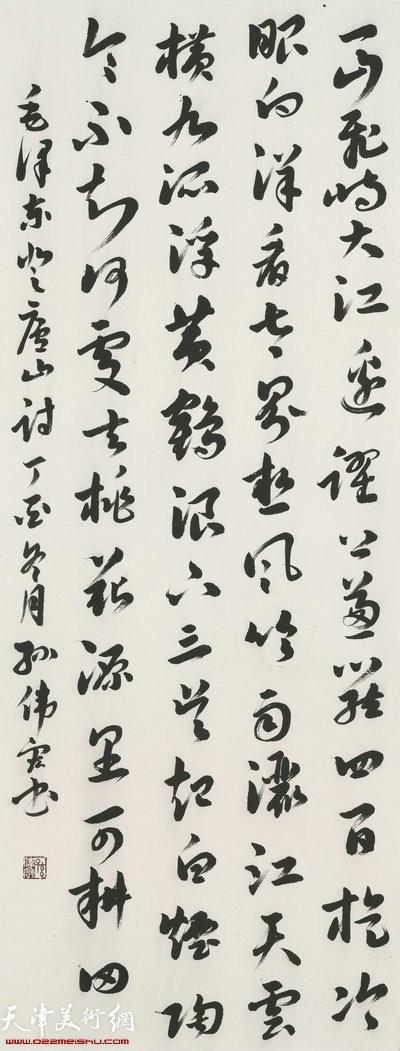 孙伟宏书法:七律 登庐山