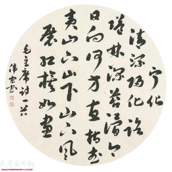 孙伟宏书法:如梦令 元旦