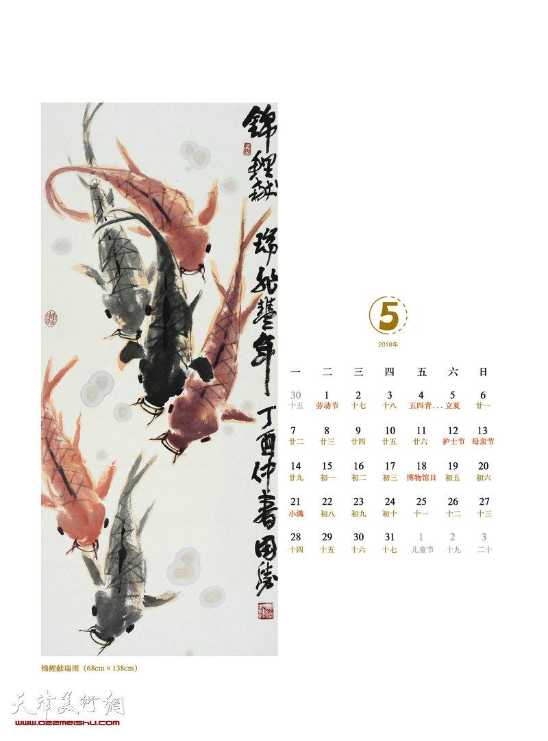 著名画家刘国胜笔下的鱼-2018戊戌台历