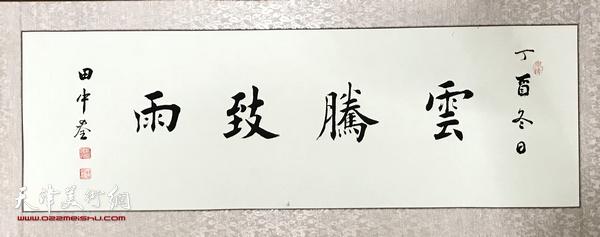 田中荃先生作品。