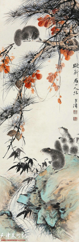 王雪涛《鼠趣松枫》