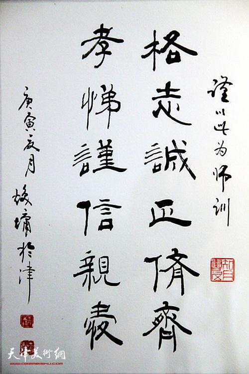 王焕墉先生为弟子书写的师训。
