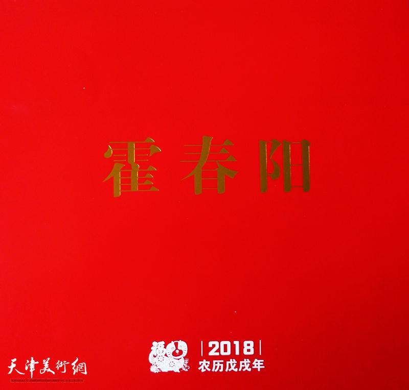 霍春阳2018年台历