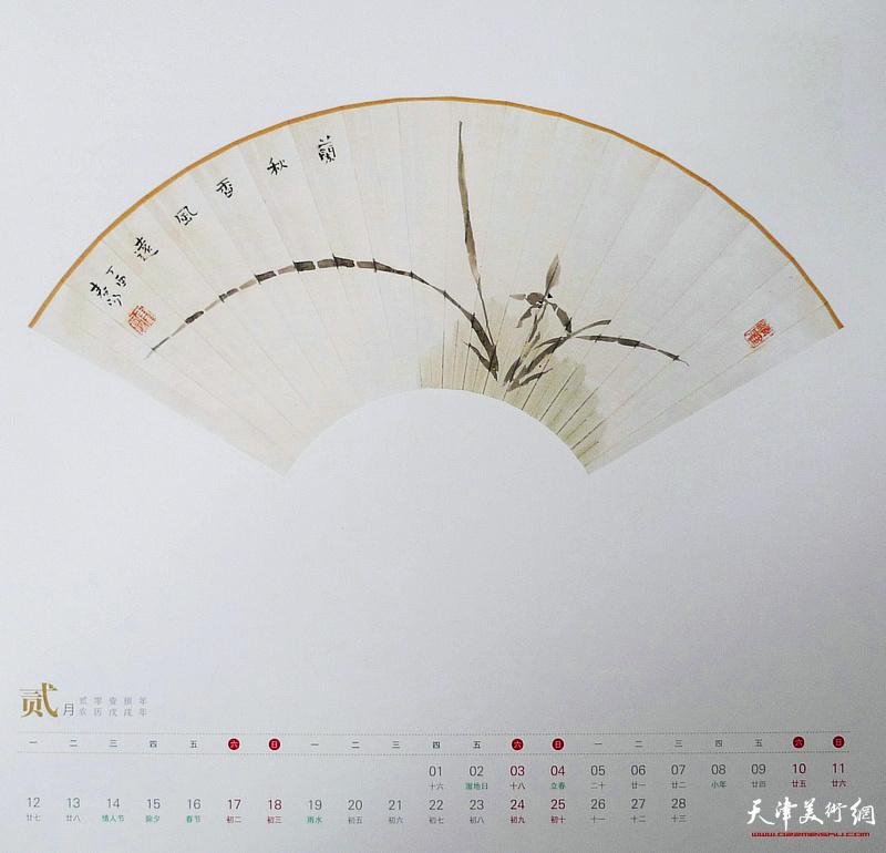 霍春阳2018年台历 二月
