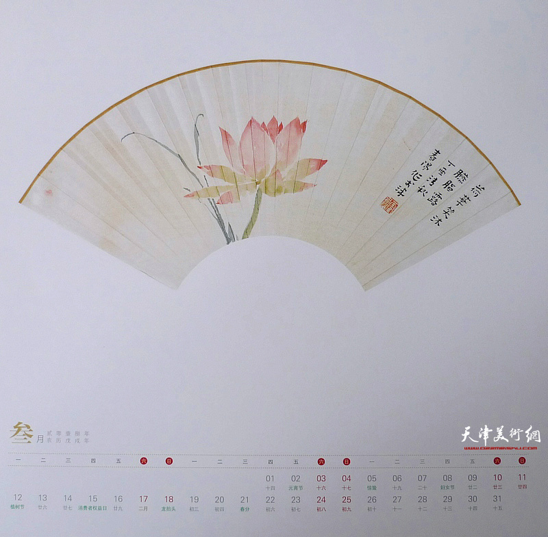 霍春阳2018年台历 三月