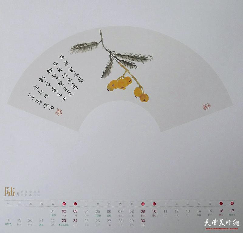 霍春阳2018年台历 六月