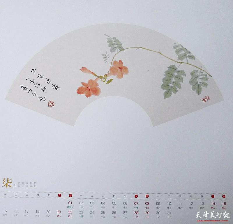 霍春阳2018年台历 七月