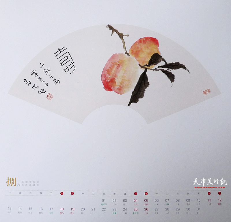 霍春阳2018年台历 八月