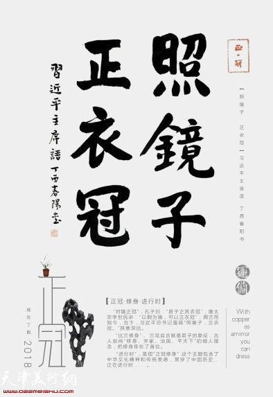 """""""正冠修身进行时""""主题创作邀请展2018年1月9日至21日在天津美术馆举行。"""