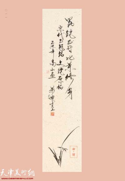 叶迪生1937年 出生·诗人、书法家、原天津市副市长