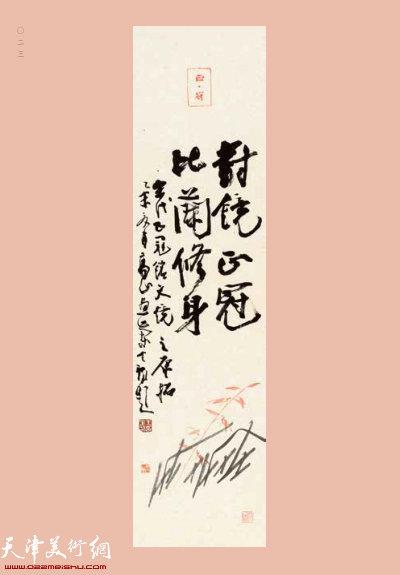 王全聚1941年出生·中国书法家协会会员、天津市书法家协会顾问