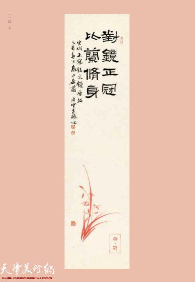 唐云来1944年出生·中国书法家协会理事、天津市书法家协会主席