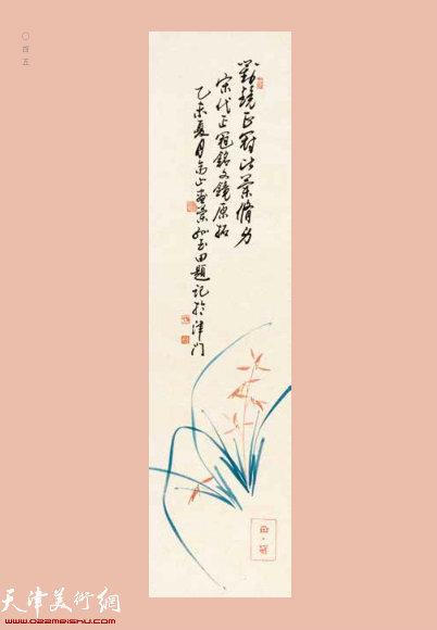 孙玉田1944年出生·中国书法家协会会员、天津市书法家协会名誉理事