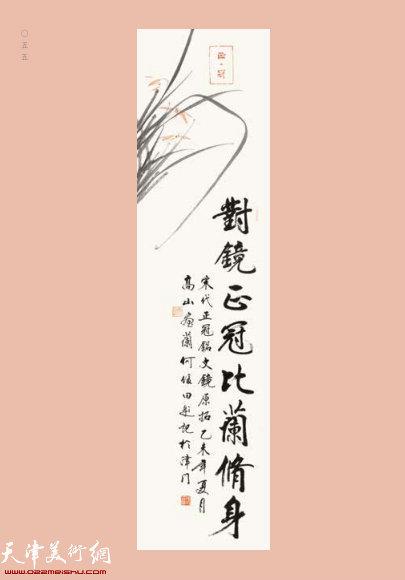 何俊田 1945年出生·中国书法家协会会员、天津市书法家协会名誉理事
