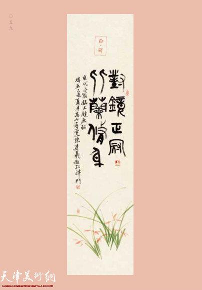 陈连羲 1945年出生·中国书法家协会会员、天津市书家协会名誉理事