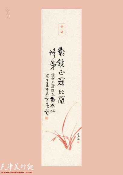 霍春阳 1946年出生,天津美术学院中国画学院教授、中国艺术研究院博士生导师