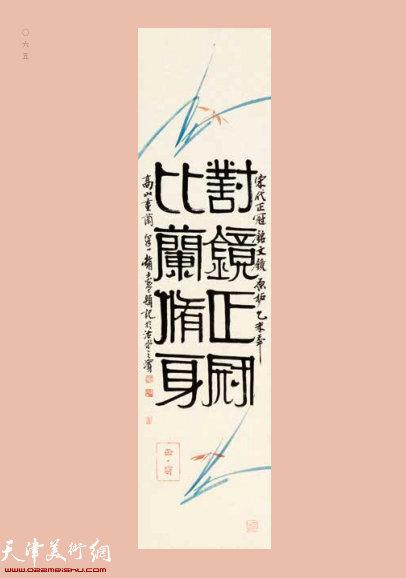 赵士英 1946年出生·中国书法家协会会员、天津市书家协会名誉理事