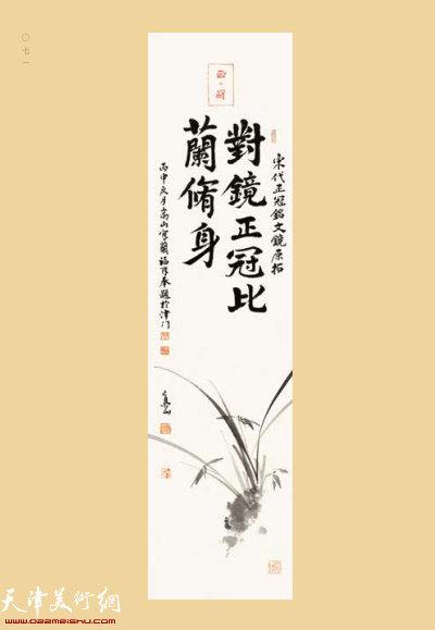 陆福林 1946年出生·天津美术学院教师、原中国书画报社社长、总编