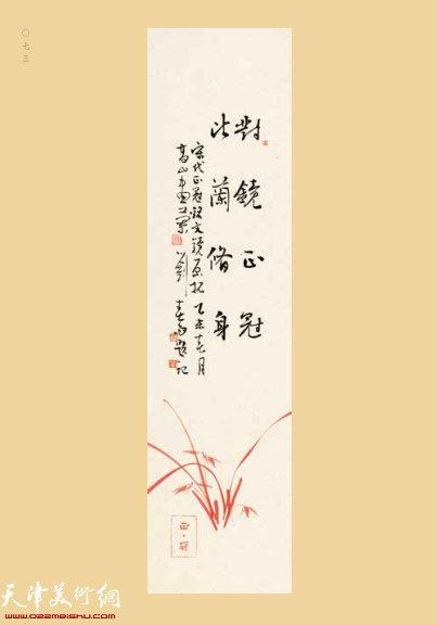 刘春雨 1946年出生·中国书法家协会会员、天津市文史馆馆员