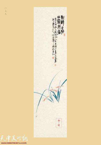 孙家潭 1948年出生·中国书法家协会会员、天津市书法家协会理事