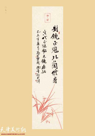 况瑞峰 1950年出生·中国书法家协会理事、天津市书法家协会副主席