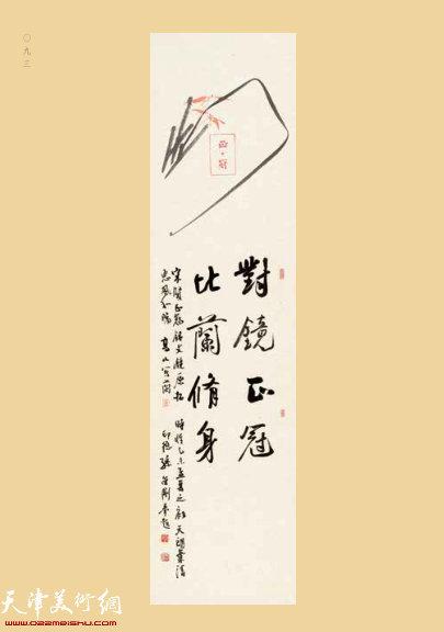 孙荣刚 1950年出生·中国书法家协会会员、天津市书法家协会理事